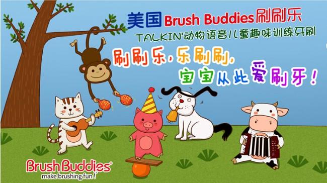美国刷刷乐动物语音儿童趣味训练牙刷 小猴款