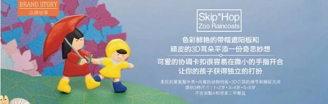 美国skip hop可爱动物园大防风雨衣5-6岁 甲虫