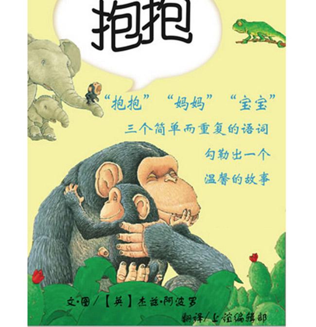 抱抱 温馨的抱抱 最深厚的爱意 推荐给宝宝的第一套绘本系列 0-3岁