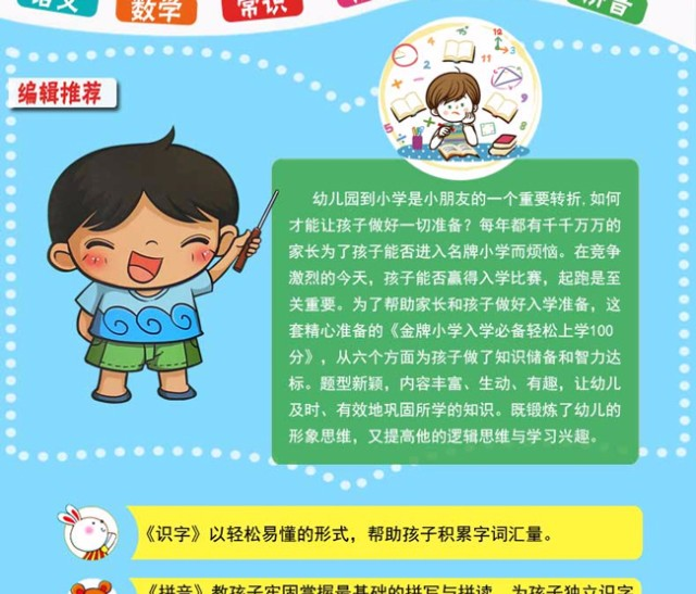 轻松上学100分 语文数学拼音识字成语常识全6册入学准备儿童读物畅销