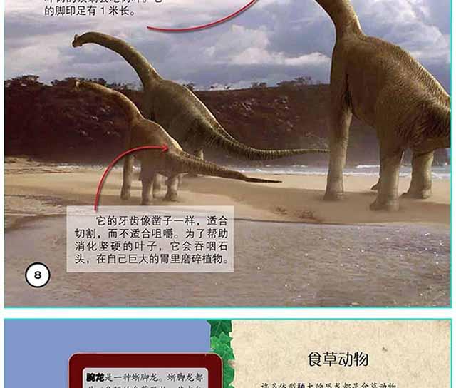 恐龙百科史前世界动物大