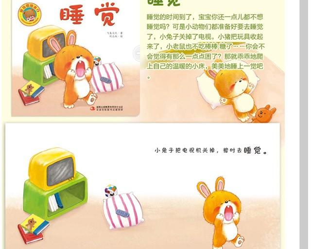 拉臭臭好习惯绘本全10册儿童认知经典绘本图书 幼儿行为素质培养 0-6