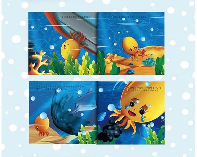 神奇的海底世界全8册正版大探险启发儿童想象力绘本故事书1-6岁