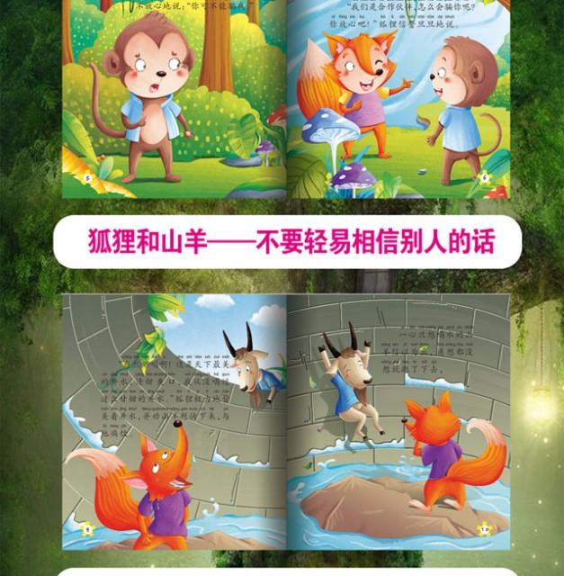 经典寓言童话故事全20册彩图注音 农夫和蛇 狼来了 儿童启蒙图画故事