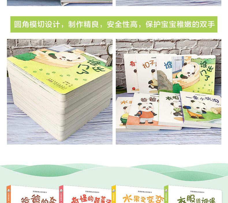 广州小树熊_【全套】熊猫圈圈认知纸板书 儿童绘本图画书0-3岁儿童认知启蒙 ...