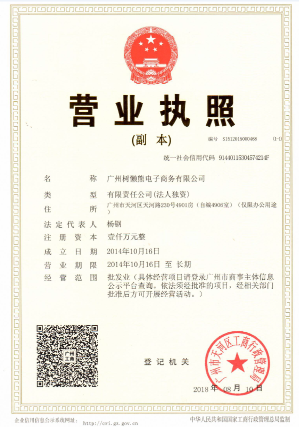 营业执照(1).png